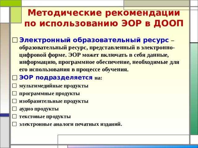Методические рекомендации по использованию ЭОР в ДООП