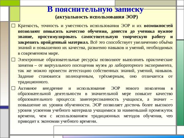 В пояснительную записку  (актуальность использования ЭОР)