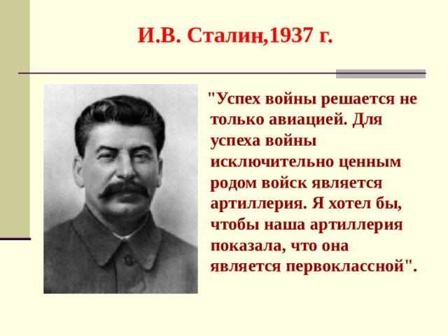 И.В. Сталин,1937 г.