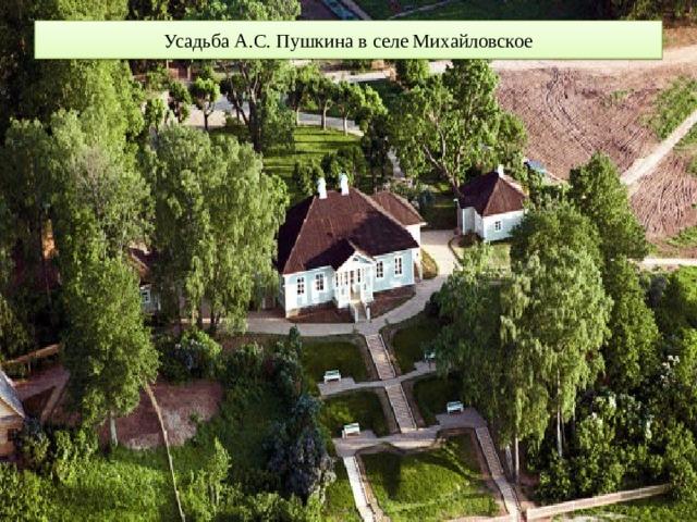 Усадьба А.С. Пушкина в селе Михайловское