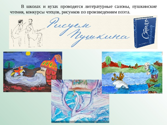 В школах и вузах проводятся литературные салоны, пушкинские чтения, конкурсы чтецов, рисунков по произведениям поэта.