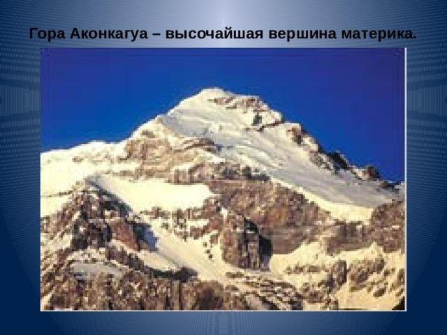 Гора Аконкагуа – высочайшая вершина материка.