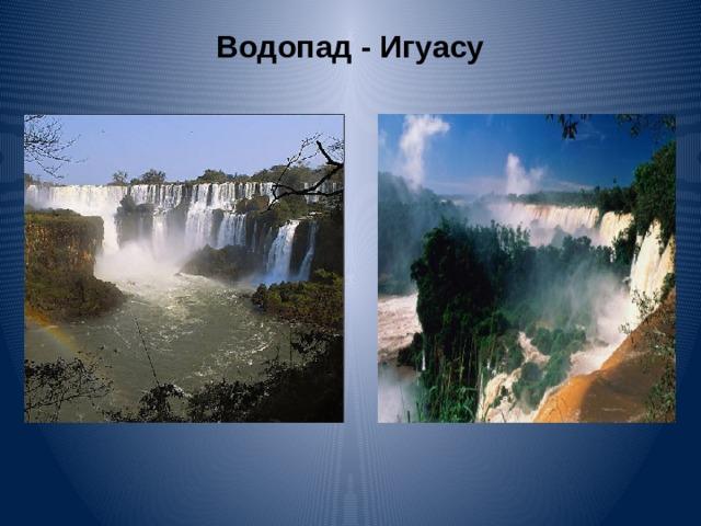 Водопад - Игуасу
