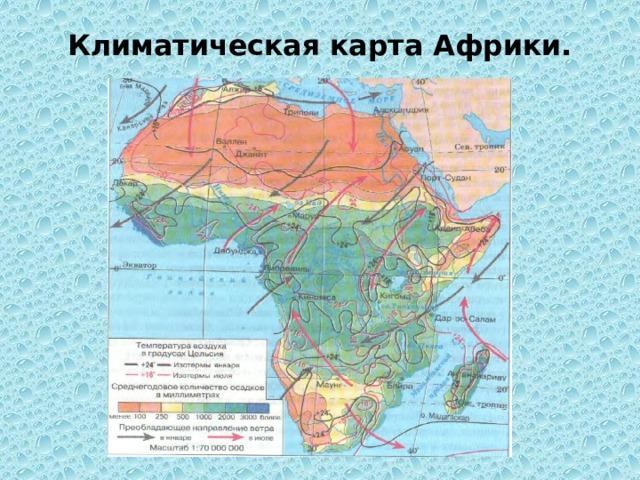 Климатическая карта Африки.
