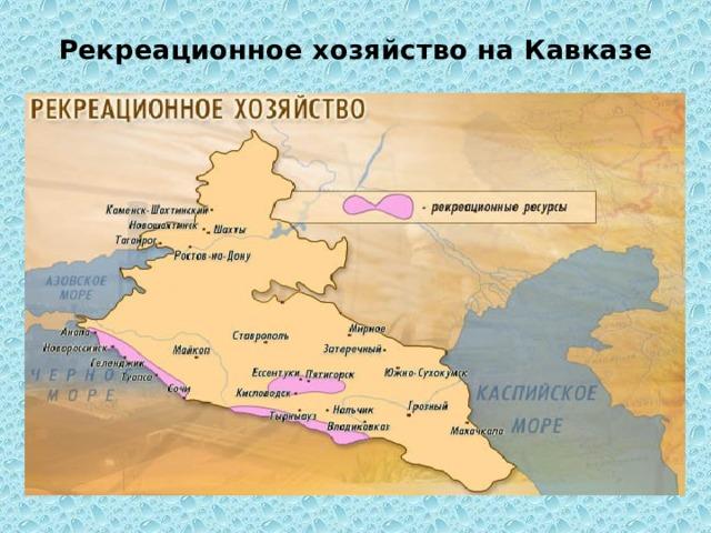 Рекреационное хозяйство на Кавказе