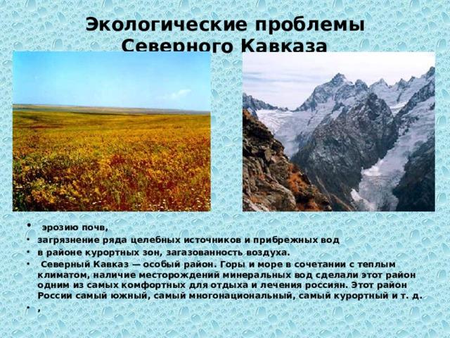 Экологические проблемы Северного Кавказа