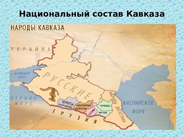Национальный состав Кавказа