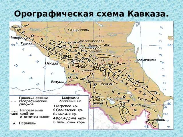 Орографическая схема Кавказа.