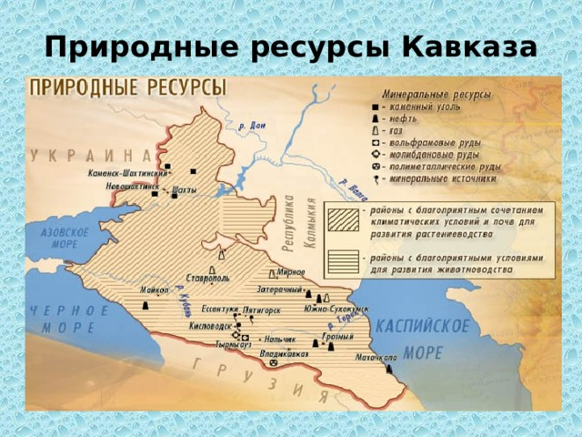 Природные ресурсы Кавказа