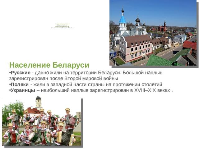 Государственные языки  белорусский, русский  Государственный праздник  День Независимости Республики Беларусь   Население Беларуси
