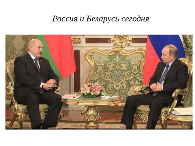 Россия и Беларусь сегодня
