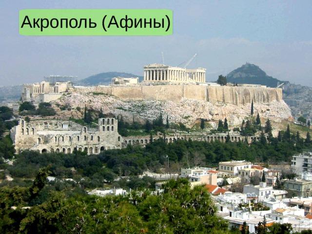 Акрополь (Афины)