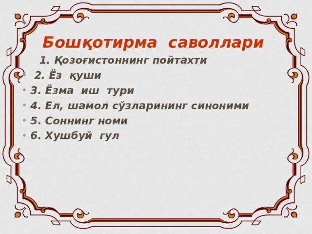 Бошқотирма саволлари  1. Қозоғистоннинг пойтахти