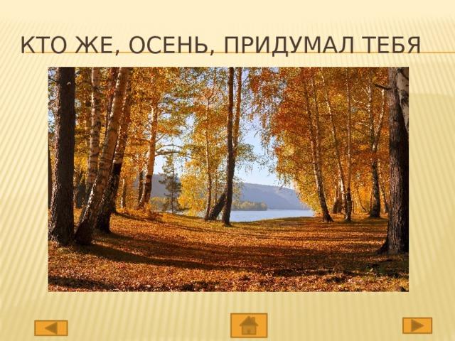 Кто же, осень, придумал тебя