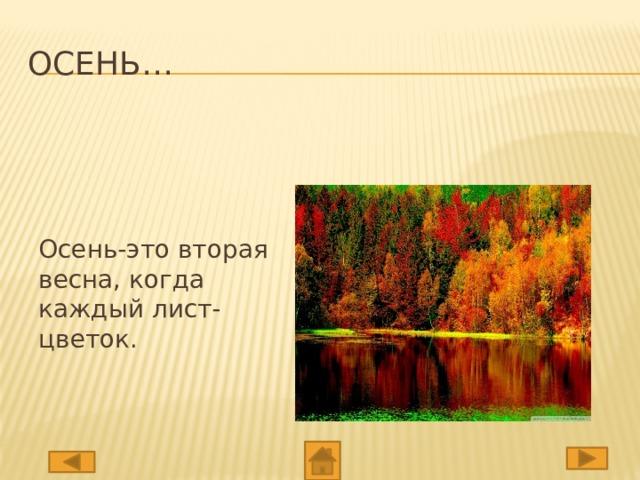 Осень… Осень-это вторая весна, когда каждый лист-цветок.