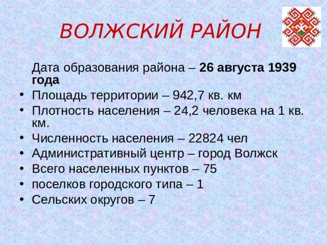 ВОЛЖСКИЙ РАЙОН  Дата образования района – 26 августа 1939 года