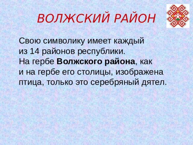 ВОЛЖСКИЙ РАЙОН Волжского района