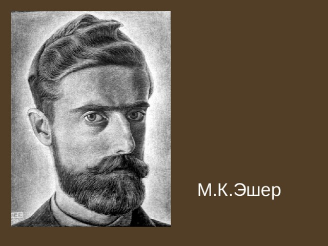 М.К.Эшер