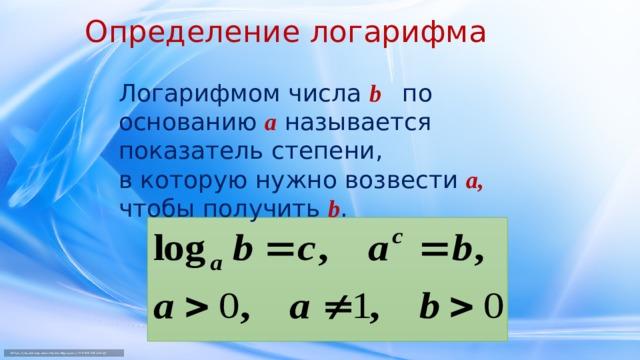 Цели урока: Разобрать понятие логарифма числа и его простейшие свойства. Словарь: логарифм шестнадцати по основанию два равен четырем