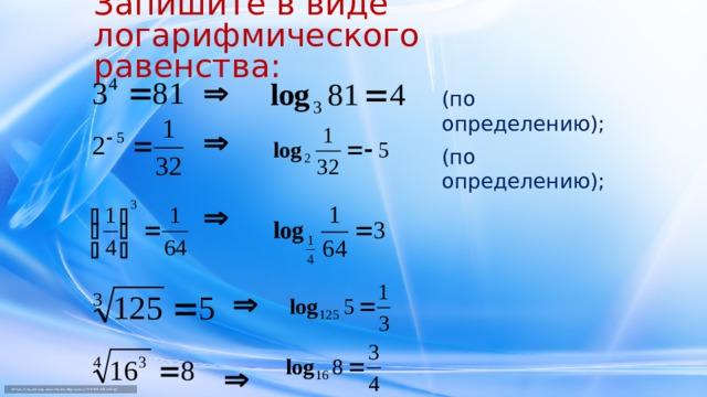Логарифм восьми по основанию два равен трем Примеры