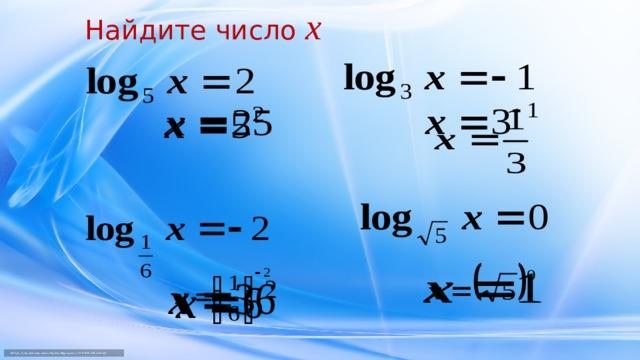 Запишите в виде логарифмического равенства: (по определению); (по определению);
