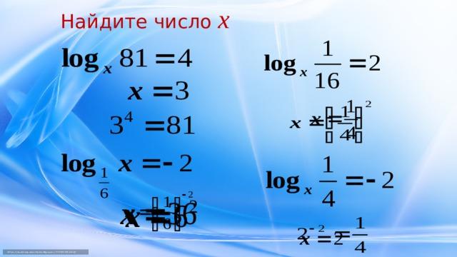 Найдите число x