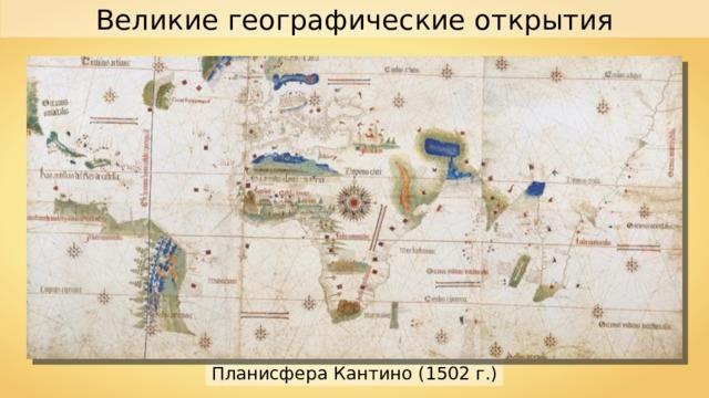 Великие географические открытия Планисфера Кантино (1502 г.)
