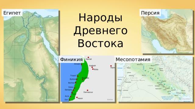 Египет Персия Народы Древнего Востока Uwe Dedering Месопотамия Финикия NordNordWest Bogomolov.PL Kordas