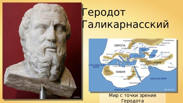 Геродот Галикарнасский Bibi Saint-Pol Мир с точки зрения Геродота Jastrow