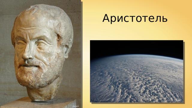 Аристотель Ras67 Лисипп
