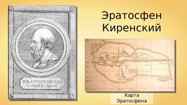 Эратосфен Киренский Карта Эратосфена