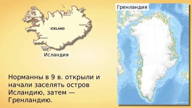 Гренландия Исландия Норманны в 9 в. открыли и начали заселять остров Исландию, затем — Гренландию. Uwe Dedering