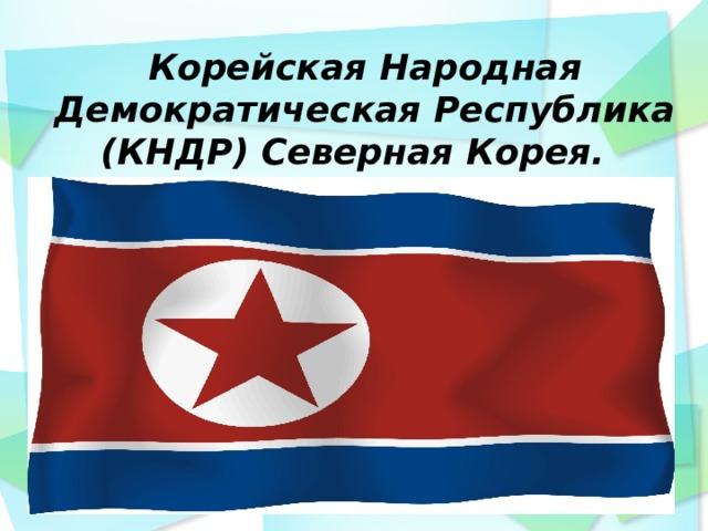 Корейская Народная Демократическая Республика (КНДР) Северная Корея.