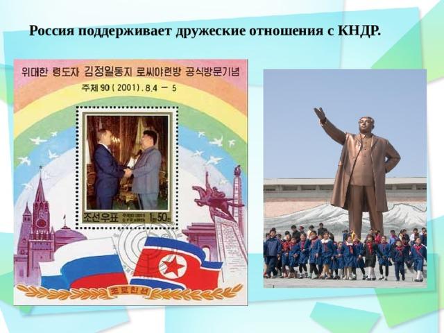 Россия поддерживает дружеские отношения с КНДР.