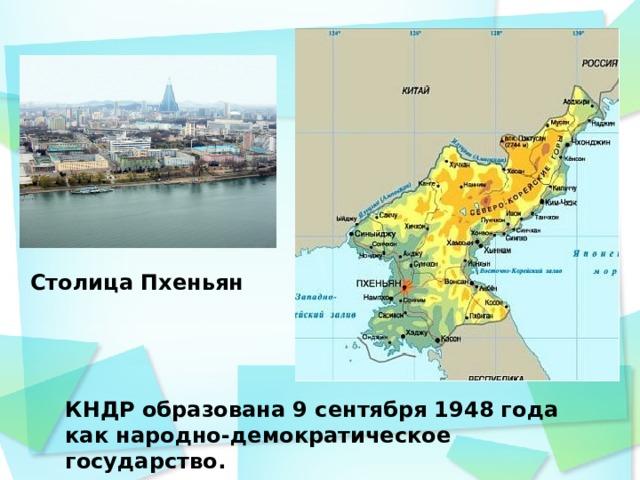 Столица Пхеньян КНДР образована 9 сентября 1948 года как народно-демократическое государство.