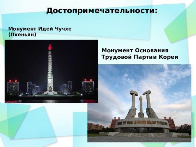 Достопримечательности: Монумент Идей Чучхе (Пхеньян) Монумент Основания Трудовой Партии Кореи