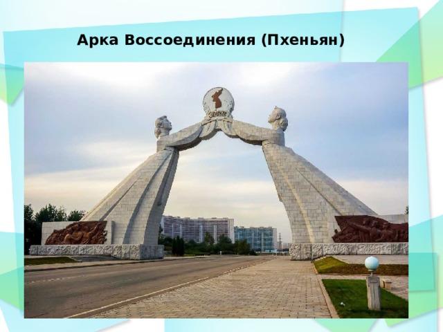 Арка Воссоединения (Пхеньян)