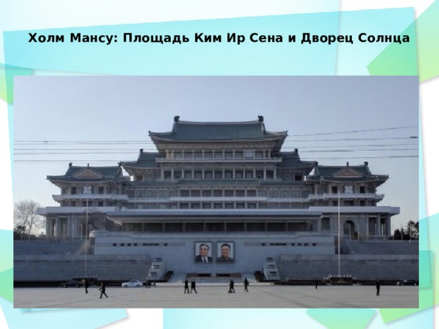 Холм Мансу: Площадь Ким Ир Сена и Дворец Солнца