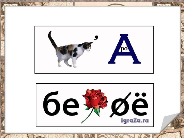 Первый ребус: (кот-т) + ро в а=ко +рова= корова . Второй ребус: бе+ роза (вместо о ё) = берёза.