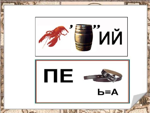 Первый ребус: (рак-к) + (боч – ка) +ий = рабочий. Второй ребус: пе + ремень (вместо ь а)= перемена Первый ребус: уч + (веник – в) = ученик. Второй ребус: (пальма-ма) +(точка- чка)= паль+то=пальто.