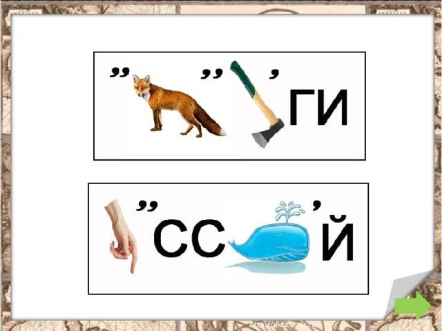 Первый ребус: (лиса –ли) +(топор –то – р)+ ги = сапоги. Второй ребус: (рука-ка) + сс+(кит– т) + й= русский