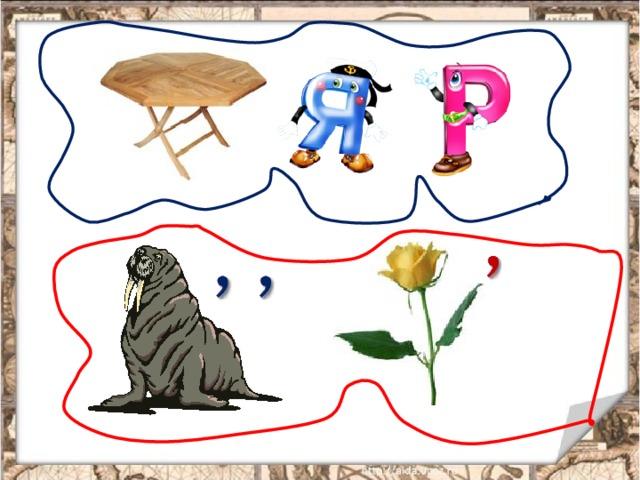 Первый ребус: СТОЛ+ЯР=СТОЛЯР Второй ребус: МОРЖ – РЖ+РОЗА - А=МОРОЗ