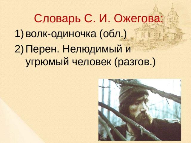Словарь С. И. Ожегова: