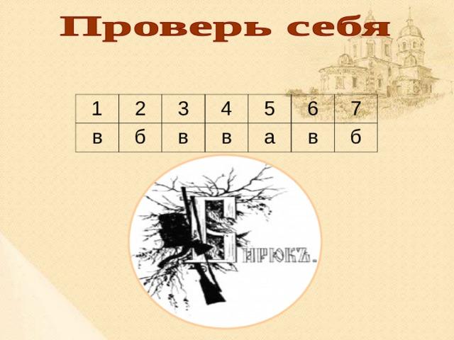 1 2 в 3 б 4 в 5 в 6 а 7 в б
