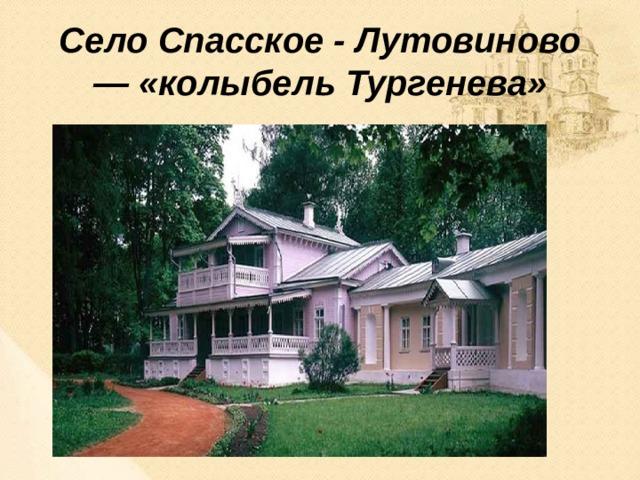 Село Спасское - Лутовиново — «колыбель Тургенева»