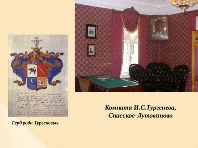 Комната И.С.Тургенева, Спасское-Лутовиново  Герб рода Тургеневых