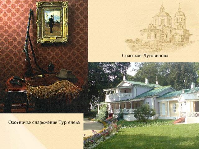Спасское-Лутовиново  Охотничье снаряжение Тургенева