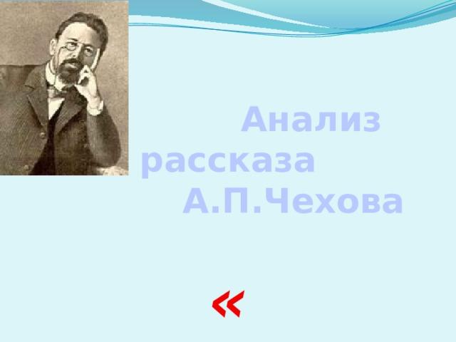 Анализ рассказа  А.П.Чехова  « Хамелеон»