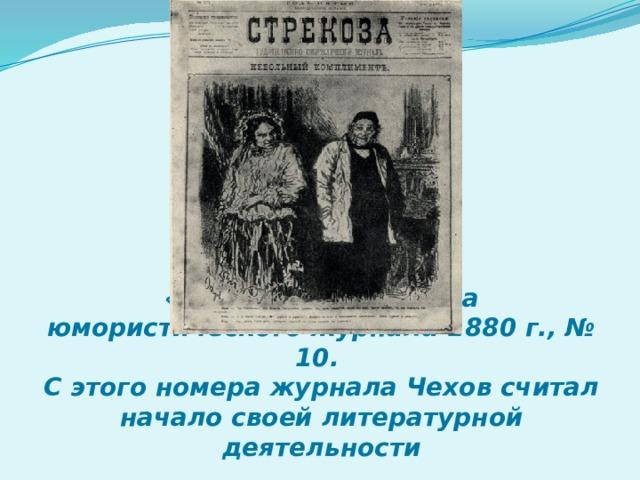 «Стрекоза». Обложка юмористического журнала 1880 г., № 10.  С этого номера журнала Чехов считал начало своей литературной деятельности