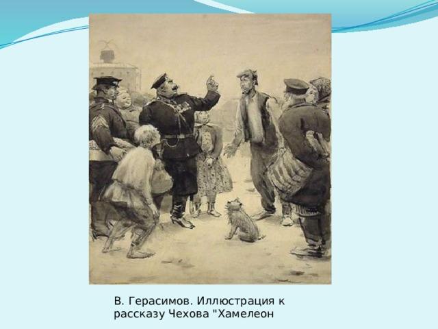 В. Герасимов. Иллюстрация к рассказу Чехова